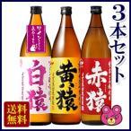 3本セット/白猿 麦 ・ 赤猿 芋 ・ 黄猿 芋 各900ml×1本入/お酒