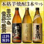 3本セット/本坊酒造 貴匠蔵 ・ あらわざ桜島 芋 ・ 桜島 芋 黒麹仕立て 各 900ml×1本入 /お酒