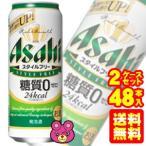 アサヒ スタイルフリー 缶 500ml×24本入×2ケース:合計48本 /お酒