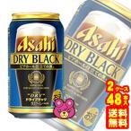 アサヒ スーパードライ ドライブラック 缶 350ml×24本入×2ケース:合計48本 /お酒