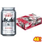 アサヒスーパードライ 缶350ml×24本入(×2ケース:合計48本)(お酒)