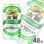 キリン 麒麟淡麗 グリーンラベル 缶350ml×24本入×2ケース:合計48本 /お酒
