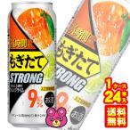アサヒ もぎたてSTRONG まるごと搾り オレンジライム 缶 500ml×24本入 もぎたて ストロング /お酒