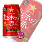 サッポロ 麦とホップ フェストスタイル 缶 350ml×24本入 /お酒
