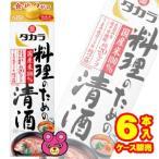 宝酒造 タカラ 料理のための清酒 紙パック 1800ml×6本入 /ケース販売品/お酒
