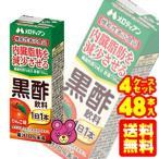 .メロディアン 黒酢飲料 紙パック 200ml×12本入×4ケース:合計48本 /飲料/HF