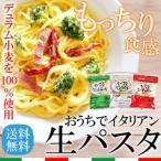 .サンヨーフーズ さぬき麺心 さぬき生パスタアラカルト24食 /箱/食品/HF