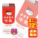 .チチヤス チチヤス牛乳 紙パック 200ml×24本入×3ケース:合計72本 /飲料/HF