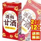 .メロディアン 酒粕甘酒 紙パック 1L×6本入×2ケ-ス:合計12本 あまざけ 1000ml /飲料/HF