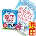 .南日本酪農協同デーリィおなかにやさしいミルク紙パック200ml×24本入×2ケース:合計48本入/飲料/HF