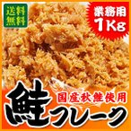.業務用 国産 秋鮭フレーク 1kg /常温/開封後は冷凍してお早めにお召し上がり下さい/食品/HF