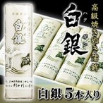 杉本利兵衛本店 白銀 5本入 /1箱 /要冷蔵/クール便/化粧箱入り/HF