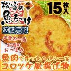 松富 冷凍魚ろっけ(フライ済み) 15枚入(要冷凍)(クール便)(ぎょろっけ、ギョロッケ)(HF)