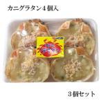 カニ ホタテ かき グラタン よりどり3種類/セット /要冷凍/クール便/食品:林商店