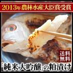 純米大吟醸の酒粕を使った魚の粕漬け 5匹入 /甘鯛×1、さば×1、あじ×2、れんこ鯛×1/要冷凍/クール便/食品:林商店