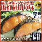 天然 沖紅鮭切り身 7切 約630g ロシア産 /要冷凍/クール便/食品:林商店