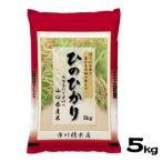 山口県産米 / ひのひかり 5kg /お米:市川精米店