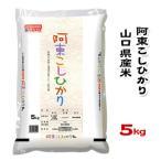 山口県産米 / 阿東 こしひかり 5kg /お米:農協直販
