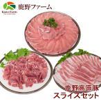 鹿野高原豚スライスセット /豚ロースしゃぶしゃぶ用400g、豚肩小間切れ500g、豚バラスライス400g/要冷凍/クール便/食品:鹿野ファーム