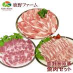 其它 - 鹿野高原豚焼肉セット /豚ロース生姜焼き400g、豚肩ロース焼肉用400g、豚バラ焼肉用400g/要冷凍/クール便/食品:鹿野ファーム