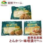 (鹿野ファーム)とんかつ味噌漬けセット(豚ヒレかつ、豚肩ロースとんかつ、豚味噌漬け)(要冷凍)(クール便)(食品)