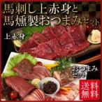 馬刺し 上赤身 馬燻製おつまみセット /上赤身100g、タンスモーク・ベーコン・燻製/要冷凍/クール便/食品:フジチク