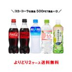 コカ・コーラ社製品 500ml ペットボトル 24本入り よりどり 2ケース 48本 セット コカコーラ  ゼロ 爽健美茶 綾鷹 アクエリアス ファンタ