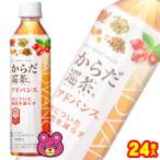 全国送料無料 コカ・コーラ社製品 からだ巡茶 Advance PET 410ml×24本入 アドバンス /飲料