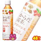 全国送料無料 コカ・コーラ社製品 からだ巡茶 Advance PET 410ml×24本入×2ケース:合計48本 アドバンス /飲料