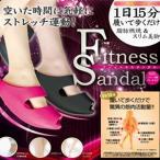 フィットネスサンダル /ピンク・ブラック/適応サイズ22.5〜24.5cm/インテリア:菅野