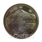 地方自治法施行60周年記念500円バイカラー・クラッド貨幣 静岡県(単体)