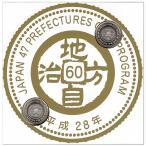 地方自治法施行60周年記念 500円バイカラー・クラッド貨幣 平成28年銘 2種セット(福島・東京)