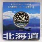 地方自治法施行60周年記念 千円銀貨幣 プルーフ貨幣セット 【北海道】Aセット