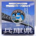 地方自治法施行60周年記念 千円銀貨幣 プルーフ貨幣セット 【兵庫県】Aセット