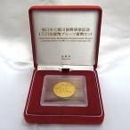 東日本大震災復興事業記念 (4次) 1万円金貨幣プルーフ貨幣セット 平成27年 2015年