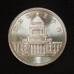 議会開設百周年記念 五千円銀貨 1990年 平成2年 (単体)
