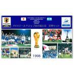 ショッピング出場記念 FIFA ワールドカップ 初出場記念 貨幣セット 【アルゼンチン】 1998年 平成10年 ミントセット