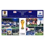 FIFA ワールドカップ 初出場記念 貨幣セット 【クロアチア】 1998年 平成10年 ミントセット