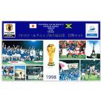 ショッピング出場記念 FIFA ワールドカップ 初出場記念 貨幣セット 【ジャマイカ】 1998年 平成10年 ミントセット