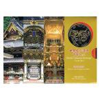 世界文化遺産 貨幣セット 『日光の社寺』 平成12年 2000年