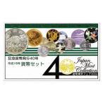 造幣東京フェア 貨幣セット 平成16年 2004年 「記念貨幣発行40年」