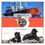 南極地域観測 50周年記念 5百円ニッケル黄銅貨幣入り 平成19年銘貨幣セット 2007画像