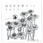 平成22年銘 記念日貨幣セット 2010年 アニバーサリー (出産・誕生・結婚・祝い)
