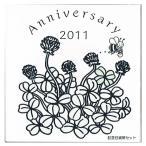 平成23年銘 記念日貨幣セット 2011年(出産・誕生・結婚・祝い)