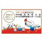 スポーツ祭東京 2013 開催記念 貨幣セット 平成25年