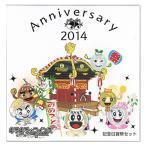 平成26年銘 記念日貨幣セット 2014年(出産・誕生・結婚・祝い)