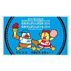 長崎がんばらんば国体・長崎がんばらんば大会 2014 開催記念 貨幣セット