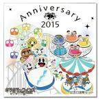 平成27年銘 記念日貨幣セット 2015年(アニバーサリー)