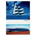 東京湾アクアライン開通記念プルーフ貨幣セット (1997年) 平成9年