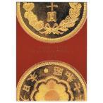 幻の金貨 メモリアル 平成十八年銘 プルーフ貨幣セット 2006年